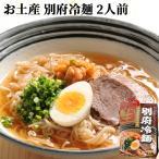お土産 別府冷麺 2人前 (1袋麺100g×2/つゆ37g×2) 和風だし 由布製麺