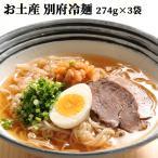 お土産 別府冷麺 2人前×3袋セット (1袋あたり 麺100g×2/つゆ37g×2) 由布製麺 送料無料