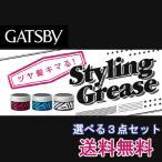 ギャツビー(GATSBY) スタイリンググリース 100g (整髪料) マンダム 3点セット 選べるセット販売