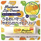LOUJENE(ルージーン)/LJ モイスチャー リップクリーム(シトラスの香り)