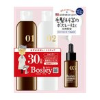 Bosley/スターターキット(30日分)