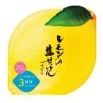 美香柑(びこうかん)/レモンの生せっけん 洗顔料