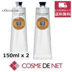 ロクシタン シア フットクリーム 150ml 2個セット