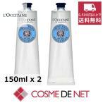 ロクシタン シア ハンドクリーム 150ml 2個セット