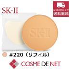 SK2 SK-II SKII COLOR クリア ビューティ パウダー ファンデーション 9.5g 220(リフィル)