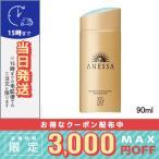 資生堂 アネッサ UV スキンケアミルク 90ml SPF50+ PA++++/ゆうパケット対応可能 SHISEIDO