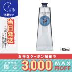 ロクシタン シア ハンドクリーム 150ml/定形外郵便送料無料/LOCCITANE