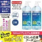 アルコール ハンドジェル 500ml 日本製 手 指 清潔 大容量 /2本セット/宅配便送料無料/キャンセル不可/4月17日から順次発送