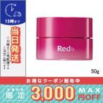 ポーラ Red B.A マルチコンセントレート 50g/定形外郵便対応可能 POLA