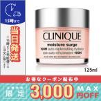 クリニーク モイスチャー サージ ジェルクリーム 100H 125ml/宅配便送料無料 /CLINIQUE