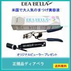 Yahoo売れ筋ランキング3位獲得!【Dea Bella】  ディアベラ オリジナルビュラープレゼント!米国で大人気 最新まつ毛育毛美容液