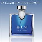 ブルガリ BVLGARI ブルー プール オム SP 100ml