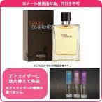 気になる香水を安価でお試しできます!香水サンプルあります。