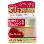 カネボウ エビータ EX クリームA 35g【定形外郵便対象商品 重量94g】