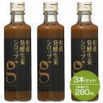 【セット】北海道アンソロポロジー 和漢発酵生姜シロップ 280mL 3本セット