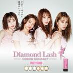ダイアモンドラッシュ Diamond Lash 1day 10枚入(カラコン カラーコンタクト ワンデー 1day)