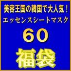 韓国コスメ シートパック フェイスマスク60枚|福袋オマケ付き