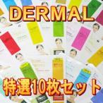 DERMAL 韓国エッセンスフェイスマスク 特選ダーマルお楽しみセット(10枚入り)/韓国コスメシートパック|セール