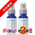 プラスレイ PlusRay ホワイト4種美容原液 2点セット フラーレン