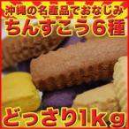 訳あり 割れ 沖縄ちんすこう 老舗名店の味 6種どっさり1kg