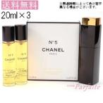 CHANEL シャネル N 5 パース スプレイ 20ml