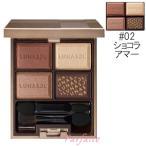 ルナソル -LUNASOL- セレクションドゥショコラアイズ #02 ChocolatAmer 5.5G (パウダーアイシャドウ):(ネコポス対応)