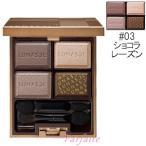 ルナソル -LUNASOL- アイシャドウ セレクションドゥショコラアイズ#03ChocolatRaisin 5.5g :メール便対応