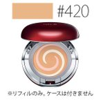 SK-II (#420)COLOR クリアビューティエナメルラディアントクリームコンパクト(リフィル)SPF30/PA+++ 10.5g(W_30)