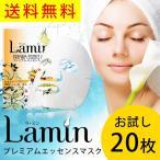 (送料無料)ラ・ミン シートマスク 売れ筋20枚セット 23g ×20枚 ラミン(W_N)