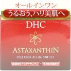 DHC・アスタキサンチン コラーゲン オールインワンジェル (SS) 80g 【ゆうパケット不可】