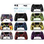 PS4 コントローラー シリコン カバー グリップカバー  ソフトシリコン ケース プレイステーション4 カモフラージュ 迷彩柄 保護 耐衝撃