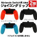 スイッチニンテンドー スイッチ コントローラー 対応 グリップ 2個セット 任天堂 ジョイコン 互換品 Joy-Con Nintendo Switch