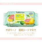 サボリーノ(Saborino) 目ざまシート (朝用シートマスク) 32枚入(ミンティーグレープフルーツの香り)