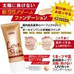 ファンデーション 芦屋化粧品 LOVESKIN パーフェクト UVファンデーション BBクリーム SPF50+ PA+++ 自然な肌色 30g