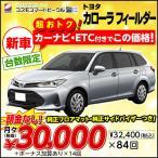 【新車/特選車】トヨタ カローラフィールダー 1500 ハイブリッドG ダブルバイビー 5ドア FCVT 2WD 5人