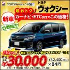 【新車/特選車】トヨタ ヴォクシー 2000 ZS 5ドア DCVT 2WD 7人