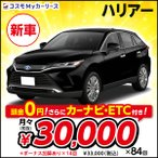 ハリアー トヨタ新車 ELEGANCE 5ドア FCVT 2000cc 2WD 5人乗り 7年リース クロスオーバーSUV