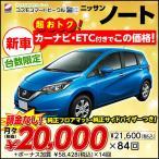 【新車/特選車】ニッサン ノート 1200 X 5ドア FCVT 2WD 5人
