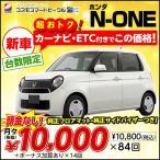 N-ONE ホンダ新車 G・Lパッケージ 5ドア DCVT 660cc 2WD 4人乗り 7年リース 軽自動車 トールワゴン