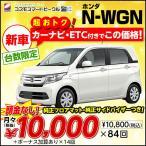 ショッピングホンダ 新車 N-WGN G・Lパッケージ ホンダ 5ドア DCVT 660cc 2WD 4人乗り 7年リース 軽自動車 軽トールワゴン honda n-wgn