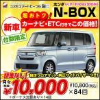 ショッピングホンダ 新型 N-BOX G・L ターボ Honda SENSING ホンダ 頭金なし 7年リース 5ドア 4人乗り DCVT 660cc 2WD honda nbox NBOX 軽自動車 トールワゴン