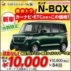 新型 N-BOX ホンダ G・EX ターボ Honda SENSING パッケージ ホンダ 頭金なし 7年リース 5ドア 4人乗り DCVT 660cc 2WD honda nbox NBOX 軽自動車 トールワゴン