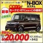 ショッピングリース 新型 N-BOXカスタム G・EX ターボ Honda SENSING 新車 ホンダ 5ドア 4人乗り 660cc DCVT 2WD nbox custom NBOX  軽自動車 トールワゴン 7年リース