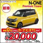 新車 N-ONE Premium Tourer ホンダ 5ドア DCVT 660cc 2WD 4人乗り 7年リース 軽自動車 エヌワン プレミアムツアラー トールワゴン