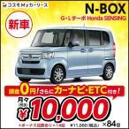 新車 N-BOX G・L ターボ Honda SENSING ホンダ 頭金なし 7年リース 5ドア 4人乗り DCVT 660cc 2WD honda nbox NBOX 軽自動車 トールワゴン