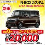 新車 N-BOXカスタム G・EX Honda SENSING 新車 ホンダ 5ドア 4人乗り 660cc DCVT 2WD nbox custom NBOX  軽自動車 トールワゴン 7年リース