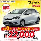 新車 ホンダ フィット 新車 HOME 頭金なし Honda SENSING 7年リース 5ドア FCVT 1300cc 2WD 5人乗り コンパクトカー honda fit
