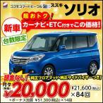(新車/特選車)スズキ ソリオ 1200 G 5ドア DCVT 2WD 5人