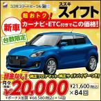 (新車/特選車)スズキ スイフト 1200 HYBRID ML 5ドア FCVT 2WD 5人