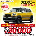 新車 クロスビー HYBRID MZ スズキ 1000cc 5ドア 6DAT 2WD 5人乗り suzuki XBEE SUV クロスオーバーワゴン コンパクトカー 頭金なし7年リース 月々定額2万円